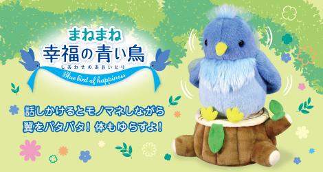 まねまね幸福の青い鳥