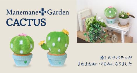 Manemane+Garden